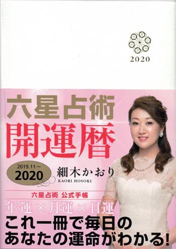 木星 人 マイナス 2020 月 運